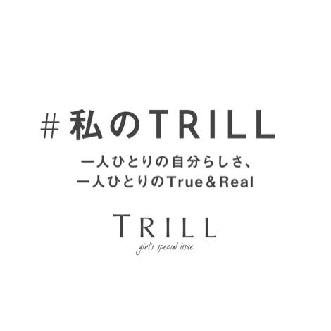 【特別企画】自分らしく生きるあの人に学ぼう アプリ限定企画「#私のTRILL」公開中!