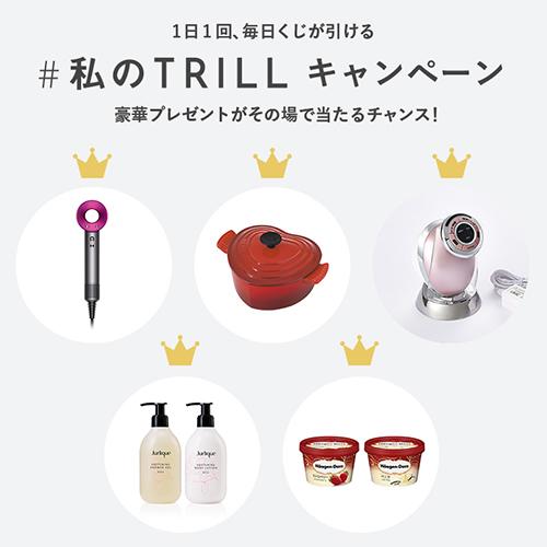 【アプリで「#私のTRILL」を見てくれた方限定】プレゼントキャンペーン実施中!
