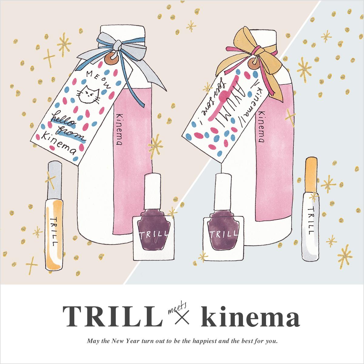 《NEW YEARキャンペーン》インスタで話題のkinema化粧水とTRILLのネイルグッズをプレゼント!